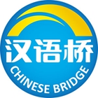 logo2-chinese-bridge1.jpg